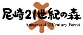 尼崎21世紀の森